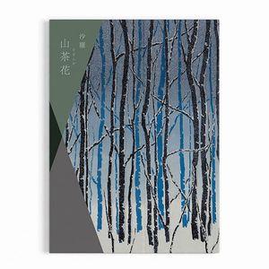 選べるギフト 沙羅(さら) <山茶花(さざんか)>