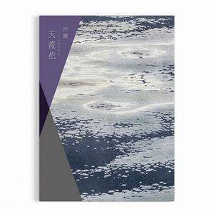 選べるギフト 沙羅(さら) <天蓋花(てんがいばな)>