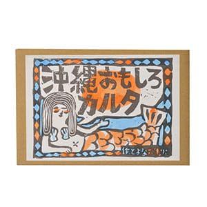 Road Works / 沖縄おもしろカルタ