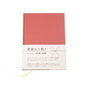 マルアイ / 冠婚葬祭ノート(KANKONSOUSAI)赤 NK-A1