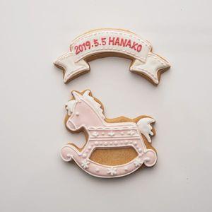 アイシングクッキー 木馬(ピンク) (名入れ商品※お名前は備考欄へ)20個以上でご注文ください