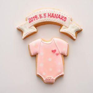 アイシングクッキー ロンパース(ピンク) (名入れ商品※お名前は備考欄へ)20個以上でご注文ください*