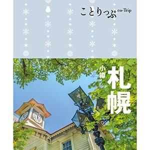 ことりっぷ 札幌・小樽